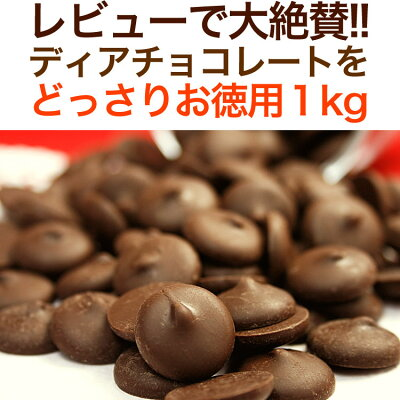 【お得用1kgそのまんまディアチョコレート】楽天ランキング1位を獲得♪【砂糖不使用チョコレート】【ダイエットチョコレートスイーツ】【RCP】