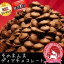 【そのまんまディアチョコレート】シュガーレスチョコレートとは...