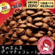 ディアチョコレート シュガーレスチョコレート ランキング チョコレート ダイエット スイーツ