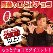 ディアチョコレート 引き換え ランキング シュガー チョコレート ダイエット