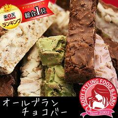 【オールブランデトックチョコバー】食物繊維たっぷり!ザクザクヘルシーチョコレートバーでお腹から…