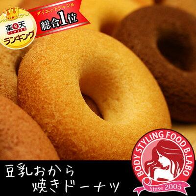【豆乳おから焼きドーナツ】油であげてないからとってもヘルシー♪ふわふわしっとり焼きドーナツ♪ビ…