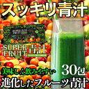 半額スーパーsale【スーパーフルーツ青汁】青汁ランキング1...