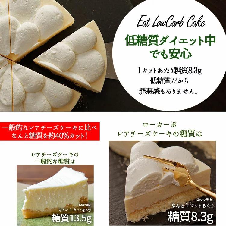 【】濃厚チーズと新鮮なレモンジュースを使用し超低糖質のレアチーズケーキが生まれました。ロカボ、低糖質、ローカーボ、糖質制限、B.LABO蒲屋忠兵衛商店