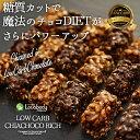 【チアシードと玄米パフのローカーボチョコクランチ(チアチョコ...