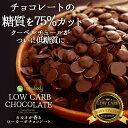 バレンタイン超大増量800g→1.2kg!【カカオが香るロー...