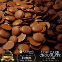 糖質もカロリーもカット! 糖質をコントロールするチョコレート 新世代ダイエットとして注目を集める低糖質(ローカーボ)ダイエット ヘルシースイーツ専門店であるB.LABOについに! クーベルチュールなのに糖質を制御する超低糖質チョコレートが登場! 商品名 カカオが香るローカーボチョコ 原材料 ミルク:ココアバター、全粉乳、エリスリトール、カカオマス、イヌリン、レシチン(大豆由来)、バニラ香料、アセスルファムカリウム ビター:カカオマス、エリスリトール、ココアバター、イヌリン、ココアパウダー、レシチン(大豆由来)、バニラ香料、アセスルファムカリウム、(原材料の一部に乳を含む) 内容量 800g→1.2kg 賞味期限 製造日から12か月 保存方法 高温、多湿、直射日光を避け、涼しいところに保存 メーカー・販売元 株式会社 蒲屋忠兵衛商店 大阪市中央区船越町1-3-3 ※エリスリトールは体調・体質により、口に入れるとピリピリとした刺激を感じる事があります。また、一度に大量に摂取する事でお腹が緩くなることがあります。 ■ 普段のオヤツとして1日10〜20粒を目安にお召上がりください。 広告文責:ビードットラボ(0120-911-128)、区分:日本製、食品 栄養成分表示(10gあたり) ミルク:エネルギー51.6kcal、糖質1.2g、脂質4.6g、たんぱく質0.8g、炭水化物4.3g、ナトリウム8.8mg ビター:エネルギー51.6kcal、糖質0.9g、脂質4.5g、たんぱく質0.7g、炭水化物4.4g、ナトリウム6.3mg