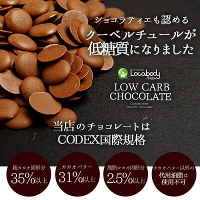 【カカオが香るローカーボチョコレート】ついにビーラボから糖質をグッと抑えた低糖質チョコレートが誕生!ロカボ、低糖質、ローカーボ、糖質制限、チョコレート、B.LABO蒲屋忠兵衛商店
