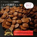 【カカオが香るローカーボチョコレート800g】ついにビーラボから糖質をグッと抑えた低糖質チョコレートが誕生!ロカボ、糖質制限、チョコレート、B.LABO 蒲屋忠兵衛商店・・・