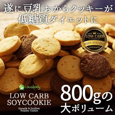 超低糖質ダイエット【糖質を抑えた豆乳おからクッキー】ついに豆乳おからクッキーが低糖質に!糖質をコントロールするダイエットクッキー。ロカボ、低糖質、ローカーボ、糖質制限、ふすま、大豆粉、大豆パウダー、おからパウダー、B.LABO蒲屋忠兵衛商店