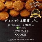 超低糖質ダイエット【大豆とブランのローカーボクッキー】ついに誕生!糖質をコントロールするダイエットクッキー。ロカボ、低糖質、ローカーボ、糖質制限、ふすま、大豆粉...