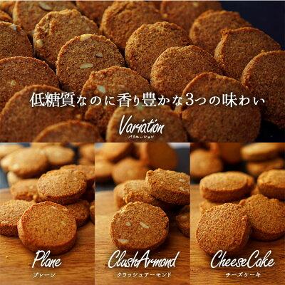 超低糖質ダイエット【大豆とブランのローカーボクッキー】ついに誕生!糖質をコントロールするダイエットクッキー。ロカボ、低糖質、ローカーボ、糖質制限、ふすま、大豆粉、大豆パウダー、おからパウダー、糖質制御、ビードットラボビーラボB.LABO蒲屋忠兵衛商店