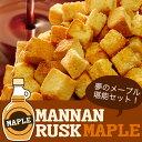 【マンナンラスク・プレミアム(メープル1kg)】美味しさとサクサク感が...