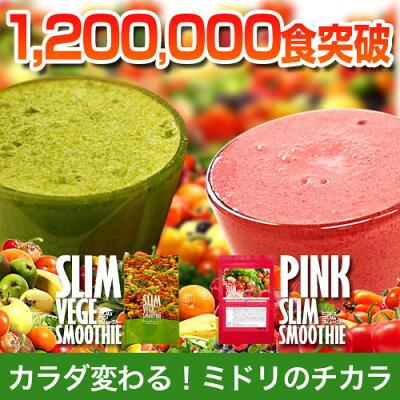 16種の野菜×25種の果物×100種類の酵素がギュギュギュ〜っと溶けこんでいます。もうミキサーは...