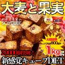 今なら大増量800g→1kg【大麦と果実のソイキューブ】小麦粉不使用でとってもヘルシー♪食物繊維たっぷりで満腹感ばっちり...
