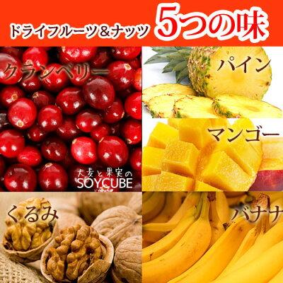 【大麦と果実のソイキューブ】