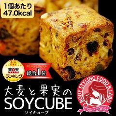 【大麦と果実のソイキューブ】小麦粉不使用でとってもヘルシー♪食物繊維たっぷりで満腹感ばっちり&…