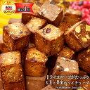 【大麦と果実のソイキューブ】 小麦粉不使用でとってもヘルシー♪食物繊維たっぷりで満腹感ばっちり&お腹スッキリ!果実とナッツがた..