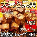 今なら大増量800g→1kg【大麦と果実のソイキューブ】小麦粉不使用でとってもヘルシー♪食物繊維たっぷりで満腹感ばっちり&お腹スッキリ!果実とナッツがたっぷり美...