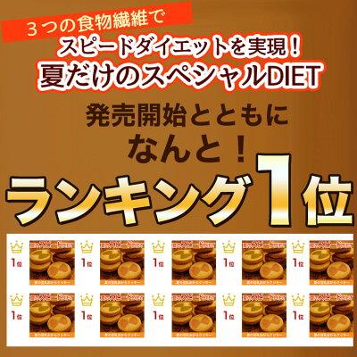 【夏の豆乳おからクッキー】夏限定8つのスペシャルクッキーがサクサクッと焼きあがりました!実力派パティシエの新作レシピが遂に登場!【RCP】【10P11jul13】