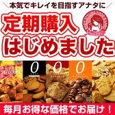 B.LABOのおいしいダイエット定期購入便