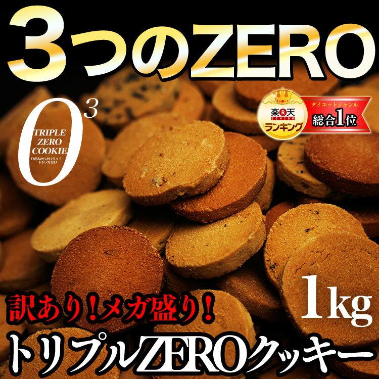 トリプルZEROクッキー