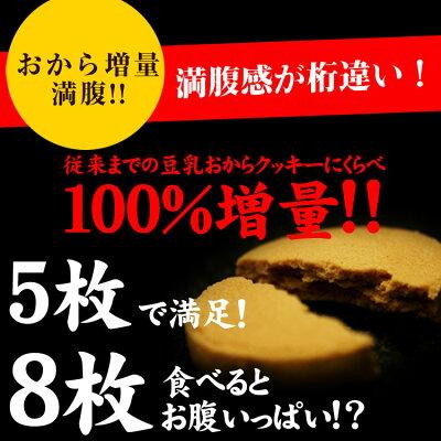【トリプルZEROクッキー(豆乳おからクッキー)】1億5000万枚突破!当店人気No.1豆乳おからクッキーがさらにヘルシーにパワーアップしました!【10P21Sep12】