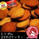 【トリプルZEROクッキー(豆乳おからクッキー)】1億8000万枚突破!当店人気No.1豆乳おからクッキーがさらにヘルシーにパワーアップしました!【10P21Sep12】