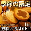 【冬の豆乳おからクッキー】今だけの8つのスペシャルフレーバ...