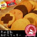 【冬の豆乳おからクッキー】今だけの8つのスペシャルフレーバー...