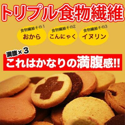 【冬の豆乳おからクッキー】今だけの8つのスペシャルフレーバー実力派パティシエの新作レシピが登場!【ダイエットクッキー】【10P28Mar12】【セール】【after0307】