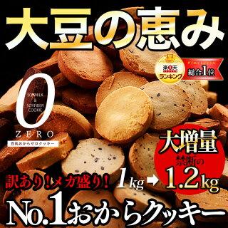 半年に一度の大増量1kg→1.2kg!【豆乳おからZEROクッキー】450週!楽天ランキング1位さくさくベーシック、カリッとハード選べる豆乳おからクッキー!たっ...