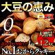 半年に一度の大増量1kg→1.2kg!【豆乳おからZEROクッキー】450週!楽天ランキン…