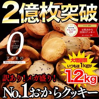 半年に一度の大増量1kg→1.2kg【豆乳おからZEROクッキー】450週!楽天ランキング1位さくさくベーシック、カリッとハード選べる豆乳おからクッキー!たっぷ...