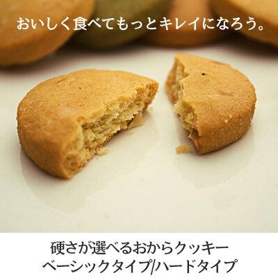 【選べる訳あり豆乳おからクッキー】500週!楽天ランキング1位!4つのタイプから選べる豆乳おからクッキー!トリプルダイエットクッキー蒲屋忠兵衛商店ビーラボB.LABO冬のおからクッキー
