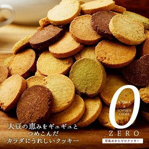 【訳あり豆乳おからZEROクッキー】500週!楽天ランキング1位!2つのタイプから選べる豆乳おからクッキー!ダイエットクッキー 蒲屋忠兵衛商店 ビーラボ B.LABO おからクッキー