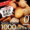 お試し200g【豆乳おからzeroクッキー(ハードタイプ)】...