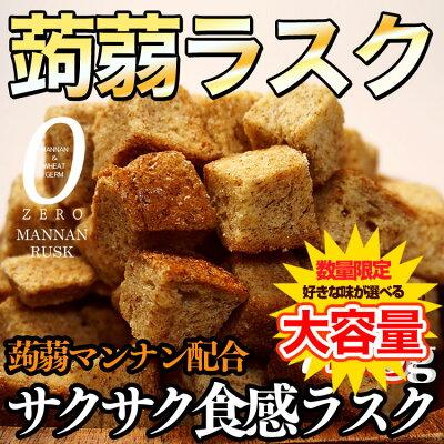 【マンナンラスク・プレミアム】【RCP】