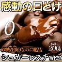 ビー・ドット・ラボで買える「送料無料!【お試し200g そのまんまディアチョコレート】※メール便でのお届け(代金引き換え不可)楽天ランキング1位を獲得♪感動の口どけチョコなのにシュガーレス♪【砂糖不使用 チョコレート】【ダイエット チョコレート】【532P19Mar16】」の画像です。価格は1,000円になります。