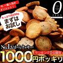 お試し250g【豆乳おからzeroクッキー(ハードタイプ)】...