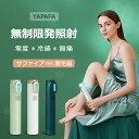 【新世代美容製品:日本で登録されたYAPAFAブランド。 美容業界の美容機器会社の1つとして、YAPAFAブランドはこの業界で信頼されているリーダーです。 現在、全世界での販売台数は年間で100万台を超え、世界のリーダーとして認められています。 同社の製品は、美しさを愛し、心からの変化をもたらす人々のために特別に設計されています。】 【YAPAFA製品の世界的な販売台数は、年間を通じて100万台を超えました。】 ★【第5世代脱毛器で無制限照射】 こちら脱毛器は勝者が無制限発射で使用が可能です。サロンでも行なわれているIPL(インテンスパルスライト)方式を家庭用に採用し、フラッシュ脱毛、光脱毛、IPL脱毛等と呼ばれる本格的なサロンレベル脱毛を自宅で手軽に自分で行える脱毛器になっております。 IPLは、美肌効果が期待できる光なので、脱毛と同時に美肌効果も期待できます。持ちやすい円筒形、高級感があふれるデザイン、お好みに応じて選べる3色となっております。 ★【サファイアでお肌へのダメージは最小限】 サファイアクリスタルは、地球上に存在する物質でダイヤモンドに次ぐ硬度を持ち、透明度も高いため、キズが付きにくく、光の透過率が高いのが特徴です。 照射面に採用された上質サファイアクリスタルは、従来のガラス・石英に比べて効率よく熱を伝えることが出来るので、サファイアが熱を正しくムダ毛へと届け、さらに瞬間冷却効果で皮膚への負担が軽減されより高い安全性を確保します。 この脱毛器でこれまで脱毛が出来なかった、肌の弱い方も安全に安心して脱毛をして頂けます。 ★【痛くない!冷却機能】 サファイアは熱だけではなく、冷感も効率よく伝えます。サファイアガラスで常に10℃の状態を保ち、痛み・熱さを非常に感じにくい仕様になっており、冷却ジェルや保冷剤は必要ありません。脱毛しながら、肌表面の温度を下げて、痛み・熱さを非常に感じにくいので肌への負担がを極限まで下げた最新の脱毛器担っております。 ★【わずか2週間で目に見える効果】 お客様の96%が、2週間で目に見える効果があったとの声もいただいております。 さらに、約90%の女性が一回で使用した後に、2ヶ月以内にムダ毛が生えてこないとの効果を実感されました。 ★【安心保証】 弊社の脱毛器は12ヶ月の保証期間を提供しております、保証期間に何か不具合がありましたら、お問合せからご連絡ください。新品交換、ご返金などの対応をさせて頂きます。 ※こちらの商品には保証書は同梱しておりません。店舗にて保証の対応をしております。 そのため、何かございましたら店舗にご連絡いただければ購入日より12ヶ月の保証をさせていただいております。 【注目すべき次世代脱毛器を選ぶ理由】 ★YAFAFAのメリット★ ●照射面に採用された上質サファイアクリスタルは、サファイアは熱だけではなく、冷感も効率よく伝えます。痛み・熱さを非常に感じにくいです。 ●照射レベルが調整できるため、照射する部位や肌の痛みに応じて照射レベルを細かく調整でき、痛みを感じやすいVゾーンやワキも無理なく脱毛できます。 ●平面の照射面を採用、凹面の照射面と違い、平面の照射面と肌の接触面積は更に広く、IPL光を更に肌に近づけることができます。そのため照射漏れをしやすくなるという問題を解消しております ●エステ並の性能を持ちながら、使用可能な照射回数が無制限のためランプの取り換えコストを抑えることができ、長く使うのに最適な商品となっております。 【次に該当する方は使用に注意が必要です】 ★児童及び高齢者 ・妊娠中また授乳中の方 ・局部また全身炎症 ・光過敏症等の方は使用を避けてください。 ※よくある質問※ Q.この器具は医療器具ですか? A.いいえ、医療器具に該当いたしません。 Q.保証書がありありません。 A.こちらの商品には保証書は同梱しておりません。店舗にて保証の対応をしております。 そのため、何かございましたら店舗にご連絡いただければ購入日より12ヶ月の保証をさせていただいております。 メーカー名: YAPAFA サイズ: 23x4.8cm 入力電源: 100〜240V 50〜60HZ 使用環境: 温度-20〜60℃ 重量: 315g 発射回:無制限回 3色:(1)エメラルドグリーン(2)若葉色(3)ホワイト レベル調節:5段階