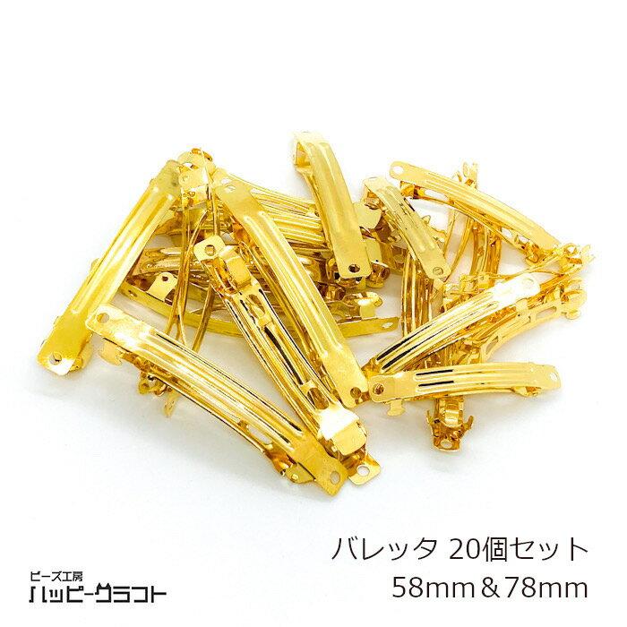 バレッタ 金具 58mm