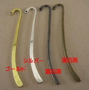しおり金具(ミニサイズ*訳有りB級品)