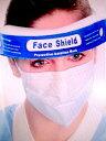 フェイスシールド(2個)フェイスシールド フェイスガード フェイスカバー マスク 防護マスク ウィルス感染防止 花粉症 インフルエンザ 飛沫 マスク プラスチック透明 - e−beads