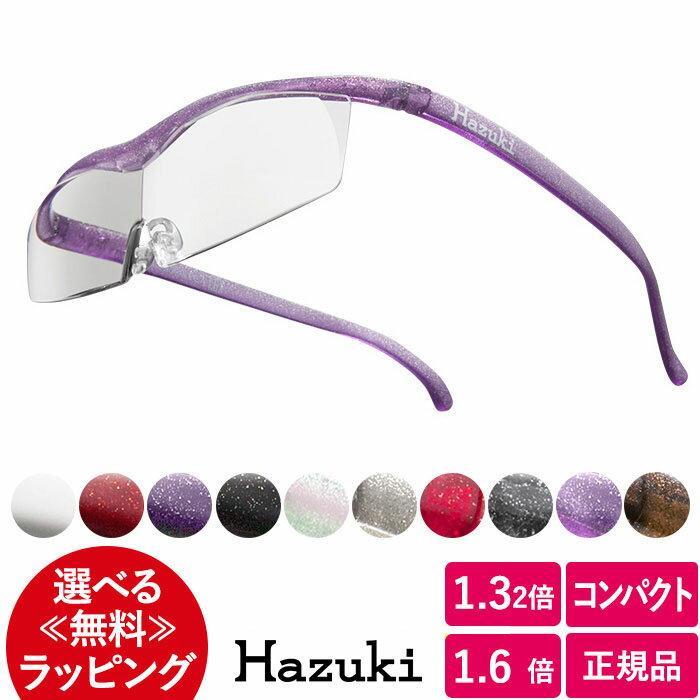 眼鏡・サングラス, ルーペ  1.32 1.6 Hazuki