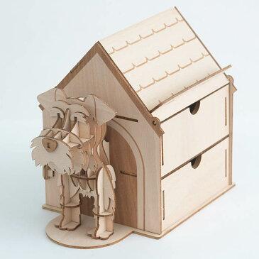 立体パズル 木製 Wooden Art ki-gu-mi Living ミニチュアシュナウザー ハウス型収納ケース クラフト キット ハンドメイド 手作り インテリア 家具 雑貨 収納 知育 リハビリ 犬 いぬ dog 動物 【送料無料】