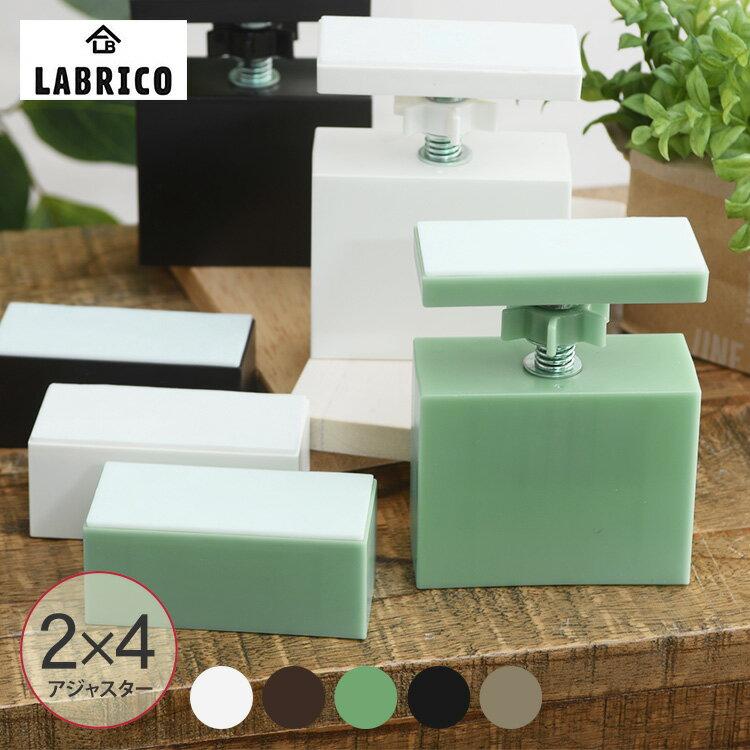 ラブリコ 2×4 アジャスター LABRICO ツーバイフォー SPF材 DIY 棚 壁 取り付け 賃貸住宅 初心者 簡単 【あす楽対応】