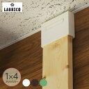 ラブリコ 1×4 アジャスター LABRICO ワンバイフォー SPF材 DIY 棚 壁 取り付け 賃貸住宅 初心者 簡単