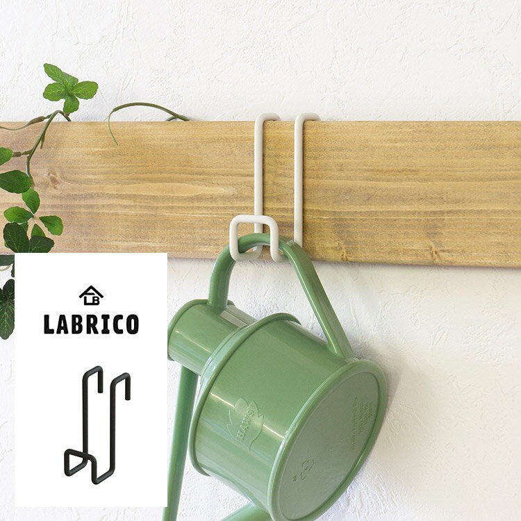 ラブリコ ナゲシレール フック LABRICO ナゲシレール用 掛ける カバン掛け 見せる収納 DIY 初心者 模様替え 部屋作り