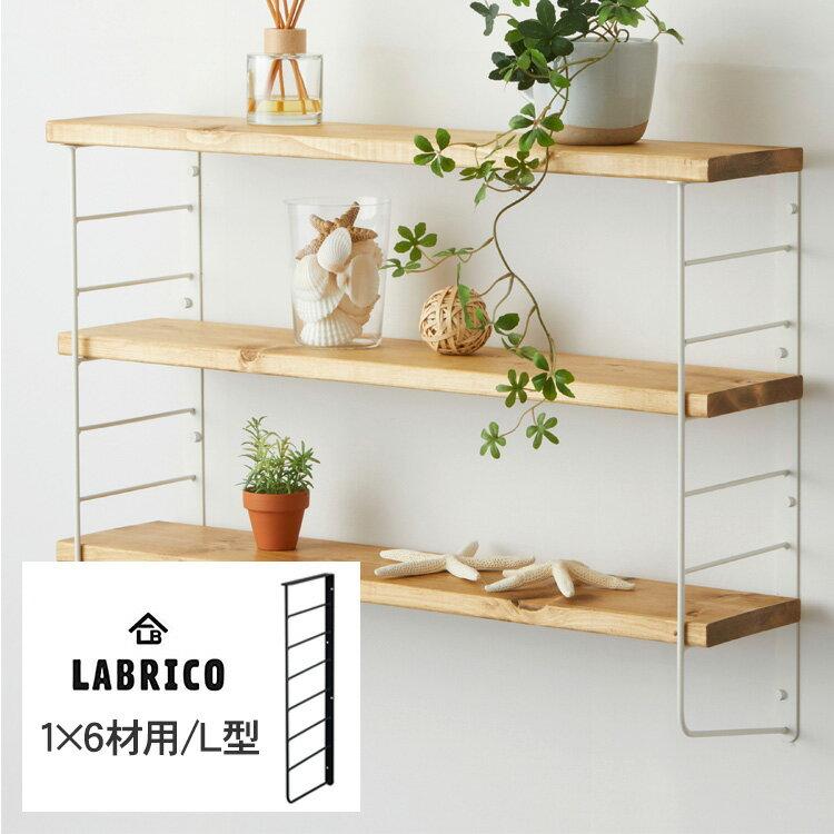 ラブリコ L型シェルフフレーム(大) 1個(単品) 1×6木材用 LABRICO ワンバイシックス 棚 ディスプレイ 見せる収納 DIY 初心者 模様替え 部屋作り